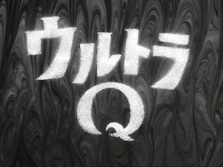 ウルトラQ オープニング・タイトル  ●はじめに さて、ここではシリーズ最初の「ウルトラQ」につ